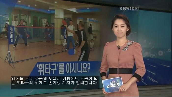 kbs 9시 뉴스 방영.jpg
