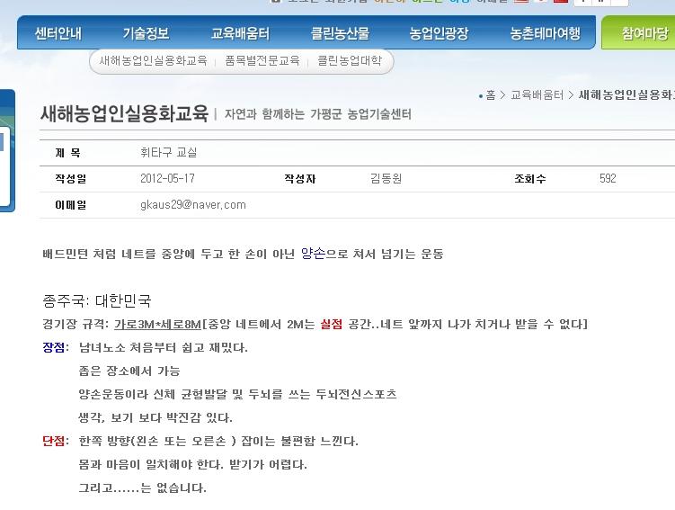 가평 농협기술센타 휘타구 소개.jpg