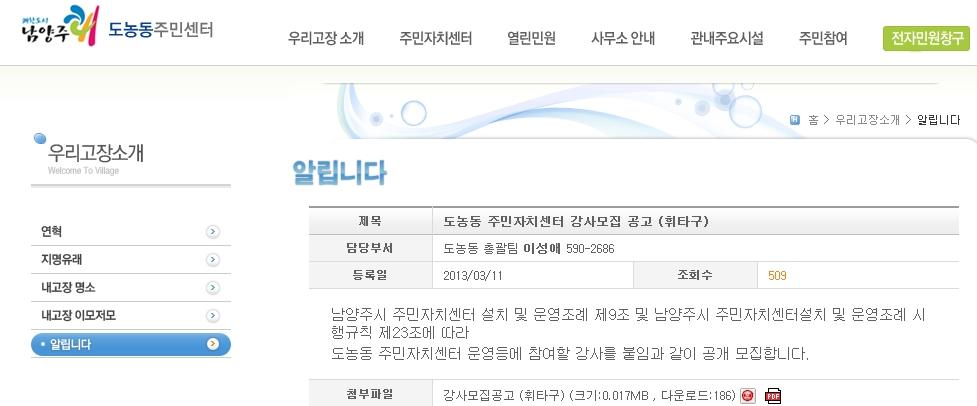 남양주 주민센타.jpg